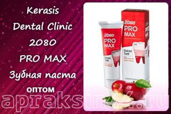 Kerasis Dental Clinic 2080 PRO MAX Зубная паста оптом