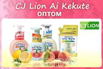 Пенное мыло для рук CJ Lion Ai Kekute оптом