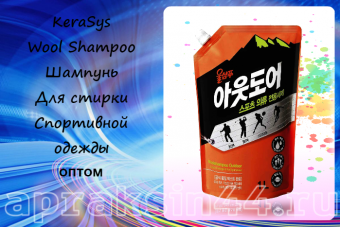 KeraSys Wool Shampoo Шампунь для стирки спортивной одежды 1000 мл оптом