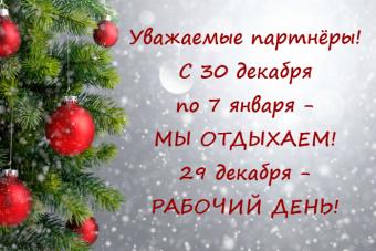 Новогодние праздники: график работы