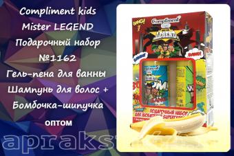 Подарочный набор Compliment kids Mister LEGEND №1162 оптом