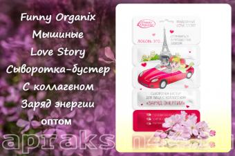 Funny Organix Мышиные LoveStory Сыворотка-Бустер с коллагеном Заряд Энергии оптом