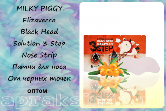 Elizavecca MILKY PIGGY Black Head Solution 3 Step Nose Strip Патчи для носа оптом