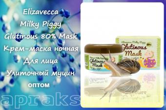 Elizavecca Milky Piggy Glutinous 80% Mask Крем-маска ночная 100 г оптом