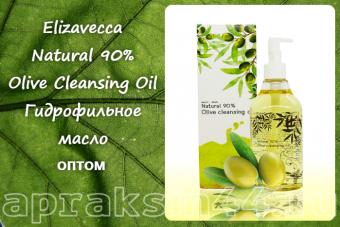 Elizavecca Natural 90% Olive Cleansing Oil Гидрофильное масло с маслом оливы 300 мл оптом