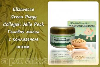 Elizavecca Green Piggy Collagen Jella Pack Маска гелевая с коллагеном 100 мл оптом