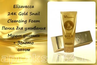 Elizavecca 24K Gold Snail Cleansing Foam Пенка для умывания 180 мл оптом