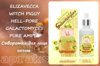 ELIZAVECCA WITCH PIGGY Hell-Pore Galactomyces Premium Ample Сыворотка 50 мл оптом