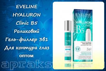 Роликовый гель-филлер для контура глаз 3в1 EVELINE HYALURON Clinic B5 15 мл оптом