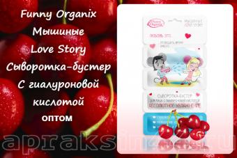 Сыворотка-бустер с гиалуроновой кислотой Мышиные Love Story оптом