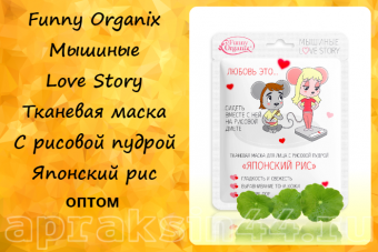 Тканевая маска Японский рис Funny Organix Мышиные Love Story оптом