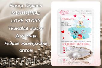 Тканевая маска Редкая жемчужина Мышиные Love Story Funny Organix оптом