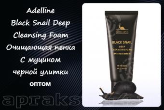 Пенка для умывания с муцином черной улитки ADELLINE 120 г оптом