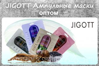 Ампульные маски JIGOTT оптом
