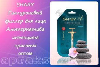 Гиалуроновый филлер для лица SHARY 20 мл оптом