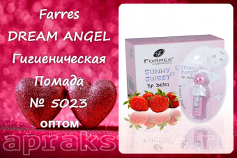 Гигиеническая помада Farres Sunny Sweet DREAM ANGEL №5023 оптом