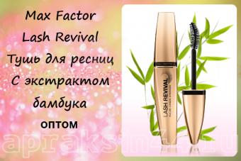 Тушь для ресниц Max Factor Lash Revival с экстрактом бамбука оптом