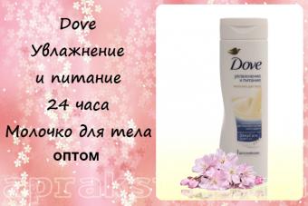 Молочко для тела Dove Увлажнение и питание 24 часа 250 мл оптом
