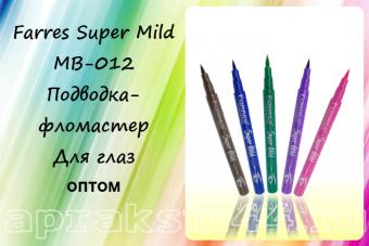 Подводка-фломастер Farres Super Mild MB-012 оптом