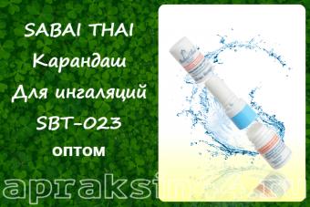 Двусторонний карандаш для ингаляции Sabai Thai SBT-023 оптом