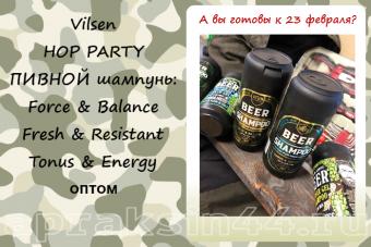 Vilsen HOP PARTY Пивной шампунь для мужчин 400 мл оптом