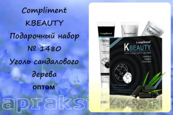 Подарочный набор Compliment KBEAUTY №1480 Уголь сандалового дерева оптом