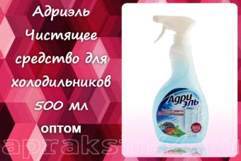 Чистящее средство Адриэль для холодильников 500 мл оптом