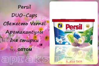 Капсулы для стирки Persil DUO-Caps, свежесть Vernel, 14 шт оптом