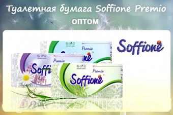 Туалетная бумага Soffione Premio оптом
