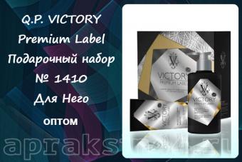 Подарочный набор мужской Q.P. VICTORY Premium Label №1410 оптом
