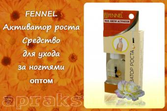Fennel Активатор роста, средство для ухода за ногтями, 6 г оптом