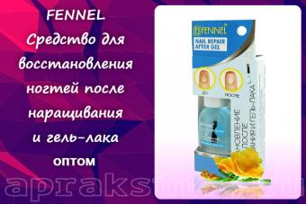 Fennel Средство для восстановления ногтей после наращивания и гель-лака, 6 г оптом
