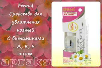 Fennel Средство для увлажнения ногтей с витаминами А, С, Е, 6 г оптом