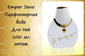Женская парфюмерная вода EMPER SENO 100 мл оптом