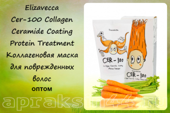 Коллагеновая маска Elizavecca Cer-100 Collagen Ceramide Coating Protein Treatment оптом