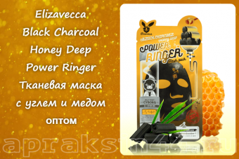 Тканевая маска с углем и медом Elizavecca Black Charcoal Honey Deep Power Ringer оптом