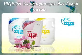 Кондиционеры для белья PIGEON 2100 мл оптом