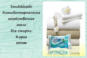 Хозяйственное антибактериальное мыло для стирки Sandokkaebi 230 г оптом