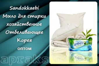 Хозяйственное отбеливающее мыло для стирки Sandokkaebi 230 г оптом