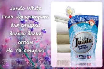 Концентрированный гель для стирки белого белья Jundo White 1200 мл оптом