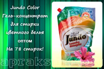 Концентрированный гель для стирки цветного белья Jundo Color 1200 мл оптом