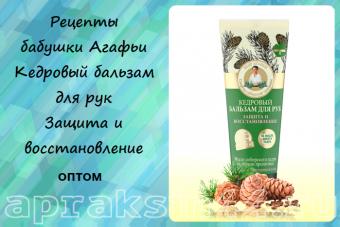 Кедровый бальзам для рук Рецепты бабушки Агафьи Защита и восстановление 75 мл оптом