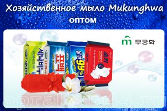 Хозяйственное мыло Mukunghwa оптом