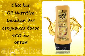 Бальзам-ополаскиватель для секущихся волос Gliss Kur Oil Nutritive 400 мл оптом