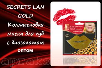 Коллагеновая маска для губ Secrets Lan Gold с биозолотом оптом