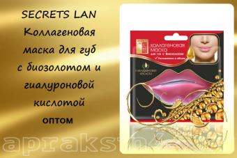 Коллагеновая маска для губ Secrets Lan с биозолотом и гиалуроновой кислотой оптом