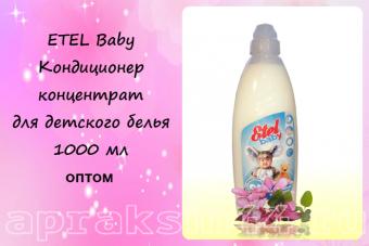 Кондиционер-концентрат для детского белья Etel Baby 1000 мл оптом