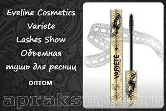 Объемная тушь для ресниц Eveline Cosmetics Variete Lashes Show оптом