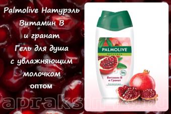 Гель для душа с увлажняющим молочком Palmolive Натурэль Витамин В и гранат 250 мл оптом
