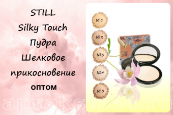 Пудра  STILL Silky Touch Шелковое прикосновение оптом